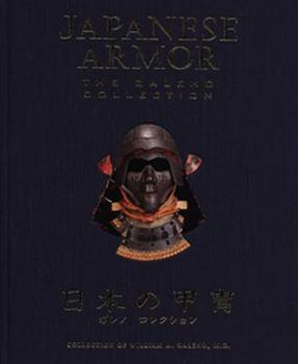 BOOK113 : JAPANESE ARMOR THE GALENO COLLECTION